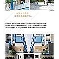 [台南東區] 宏舜開發-喆大成-電梯透天-完工