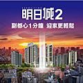 [新北塭仔圳] 勝華建設-明日城2 勝華迎家-大樓