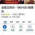 20200612金霸王熱炒