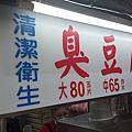 20200724華榮臭豆腐