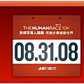 20080831 NIKE 全球萬人路跑
