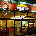 拉亞漢堡旗艦店