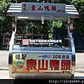 東山鴨台餐車