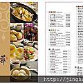 2013年5月新菜單