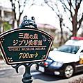 2012 Tokyo Day 3 (三鷹の森ジブリ美術館、吉祥寺、靖國神社、千鳥之淵夜櫻)