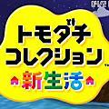 【3DS】朋友收藏集QR Code