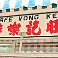 澳門自由行~美食篇-旺記咖啡室