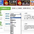 線上買點數webo便利站教學