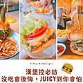 漢堡控必訪!5間漢堡必吃推薦,Juicy到你會怕!
