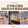 [葡萄牙美食推薦]正宗葡式蛋塔到底有沒有贏過台灣人最愛的肯德基?