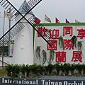 台南國際蘭展2009-03-14