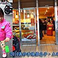 2010過年連假旅遊牛舌餅發明館