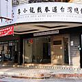 截拳道-台灣總館練習場地