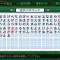 PS3實況野球2014球員能力&密碼-2015.05 Lamigo Monkeys