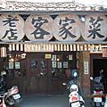 新竹客家遊(北埔、內灣、黑貓包)