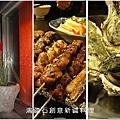 鴻疆石~新疆的創意料理