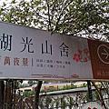 湖光山舍~慈園賞櫻花