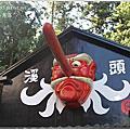 20110520-明山森林會館