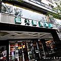 住宿‧花蓮 ☺ 藍天麗池飯店 ~ 最美麗的後山,造訪一次念念不忘