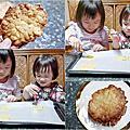 食譜.餅乾 ☺ 整顆全蛋製作 杏仁瓦片~親子合力,輕鬆完成超涮嘴過年零嘴!
