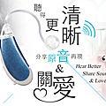 助聽器推薦 ☺ 寶島眼鏡 助聽器服務 ~ 原音再現,聽得更清晰