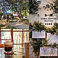 陽明山咖啡 ☺ CAMA COFFEE ROASTERS 豆留森林 cama旗艦店~聞著咖啡香、喚醒歲月的記憶,感受新舊時空的悸動