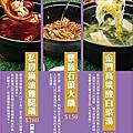 喜園涮涮鍋 民生浪漫店 菜單|全台最浪漫火鍋店,喜園涮涮鍋菜單