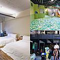 私客創旅 Thinker Hotel|鶯歌老街飯店推薦 充滿藝文氣息的創意旅店|立方樂親子王國讓孩子們玩到退房還不想離開