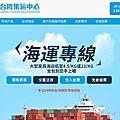 淘寶家具集運操作教學|找專業集運公司『台瑞台湾海运集运中心』,輕鬆在家等收貨!