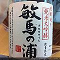 伏見酒區v.s.兵庫酒灘