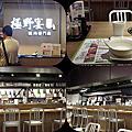 20140608極野宴燒肉專門店