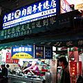 東海夜市_黑肉圓,雞爪凍,大雞排堡