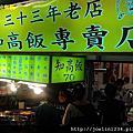 201109台北三重溪尾街知高飯