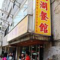 201205大湖餐館