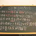 2016新竹小舞台烘培坊