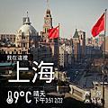 2014 Shanghai