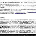 2011.1218_2011 富邦臺北馬拉松