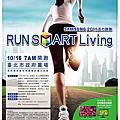2011 SAMSUNG活力路跑活動