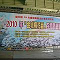2010.1024_2010金城桐花盃全國路跑賽