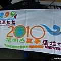 2010.0807_2010 四季馬拉松-陽明山夏季馬拉松(9th)
