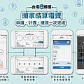 【免費Android APP】台電e櫃檯App再推新功能 搬家結算電費更方便