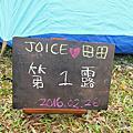 201602 苗栗上雲端第一露&慶生