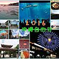 201605 沖繩自由行