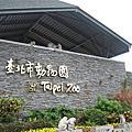 台北Zoo~
