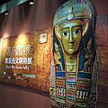 2011.08.28.增廣見聞的埃及木乃伊展