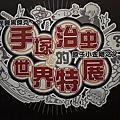 2011.10.01.手塚漫畫世界特展