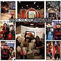 2011.11.12台北國際旅展