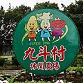 2011.12.10.日立農村烤肉