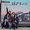 2011.12.18.林口霧社街