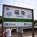 2011.06.04.艷陽東北一日遊(追沙福隆)